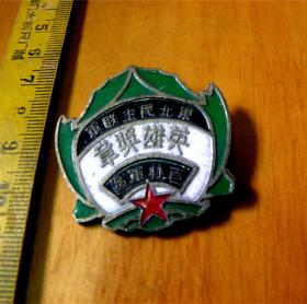 东北民主联军''英雄奖章''-【1943年】