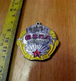 ''人民英雄''-东北野战军奖章-【1947年】