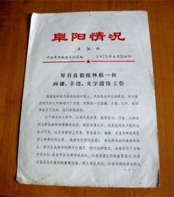 阜阳情况-【1973年-26期-共6页】-界首县狠抓林彪一伙画像、手迹、文字清除工作