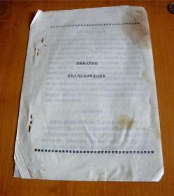 蒙城县人民法院岳坊人民法庭工作总结报告-【1983年-共6页】