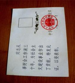 ''财会工作满三十年''荣誉证书-【中华人民共和国财政部】-空白未用