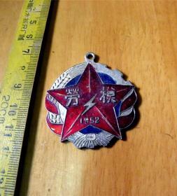 ''劳模''奖章-【1952年-北京石景山发电厂】