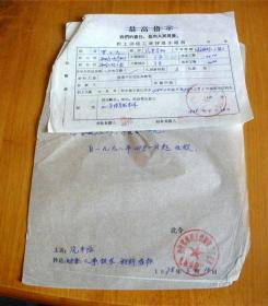 1978年-职工调转工资介绍信、命令、核资单-【铁四局二处】