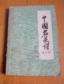 中国名菜谱-【第六辑】