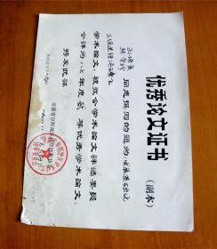 1988年-优秀论文证书-【阜阳地区科协】