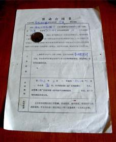 1987年-劳动合同书-【阜阳地区公路机械厂】