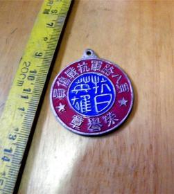 ''抗日 英雄''-第八路军抗战伤员 荣誉章-【1938年】
