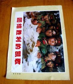 散页-''团结胜利的凯歌''-【绘画-杨克山】