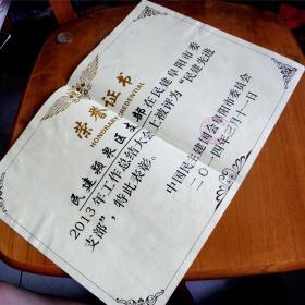 ''民建先进支部''荣誉证书-【2013年-民建阜阳市委】