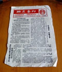 临泉审判-【1991年10月1日-第八期】-共2版