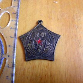 ''红星''奖章-【1933年】