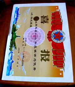''优秀士兵''喜报-【2005年-73015部队】-36X26