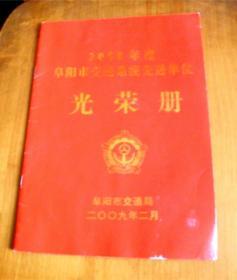 ''2008年度-阜阳市交通系统先进单位''荣誉证书