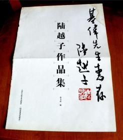 陆子越书法-''签赠-基伟先生''-【陆子越-江苏省泰州市人、中国花鸟画大师。】