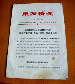 阜阳情况-【1973年-37期-共8页】-蒙城县物资局在批林整风中狠抓看书学习、提高觉悟、推动工作