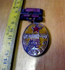 ''八一运动大会''奖章-【1938年】