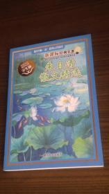 朱自清散文精选(学生版)