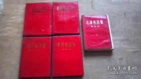 毛泽东选集 全五卷 (全红塑料皮)