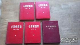 毛泽东选集 硬精装 (全五卷 )