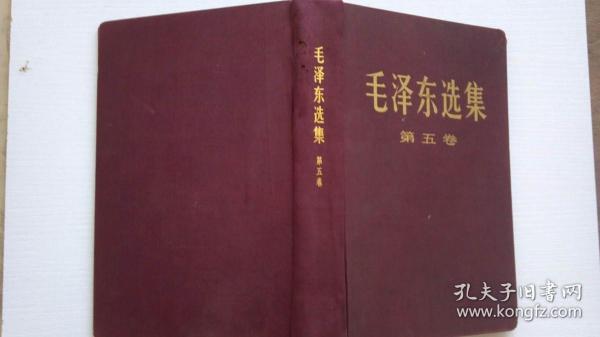 毛泽东选集第五卷(布面精装小16开)