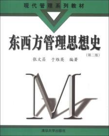 现代管理系列教材:东西方管理思想史(第2版)