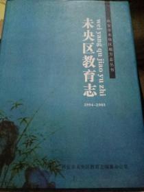 西安市未央区教育志【1994-2003】