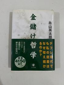 金储汁哲学【日文】