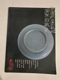 大连红崖石艺术品有限公司藏瓷