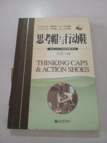 思考帽与行动鞋