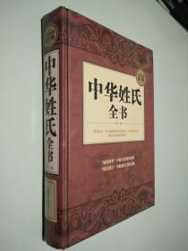 中华姓氏全书
