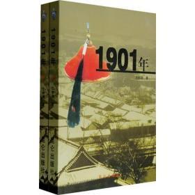 1901年(上下)