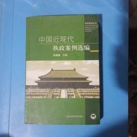 中国近现代执政案例选编