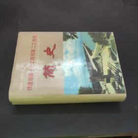 1948-1995铁道部第十七工程局第二工程处简史
