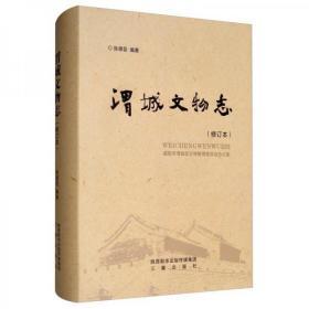 渭城文物志(修订本)