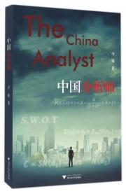 中国分析师