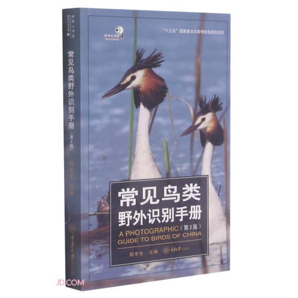 常见鸟类野外识别手册(第2版)/好奇心书系