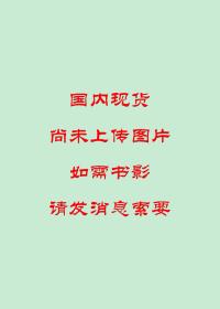 埃德加·斯诺《红星照耀中国》(Red Star Over China),又译《西行漫记》,红色文献,1944年精装