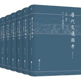 唐代交通图考(全六册)