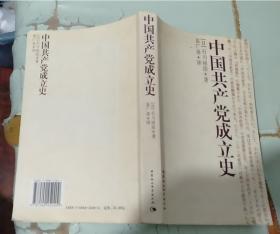 中国共产党成立史(正版原版 无标记字迹, 9品好品