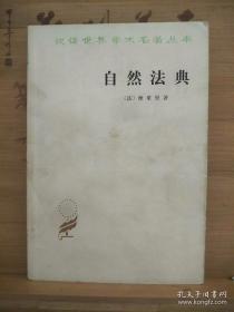 自然法典(汉译世界学术名著丛书
