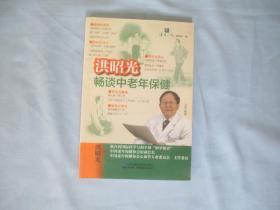 洪昭光畅谈中老年保健【95品;见图】