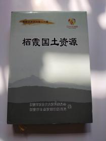 栖霞国土资源-栖霞市文史资料第二十辑