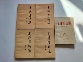 毛泽东选集1-5卷(14卷1991年)
