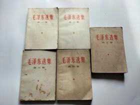 毛泽东选集 1-5卷