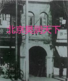 上海书店旧址,1923年11月由中共创办,经销革命书籍,出版《先锋》《向导》《新青年 》《中国青年》等