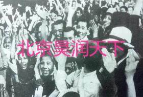 遭受日军蹂躏十四年之久的东北人民庆祝抗战胜利
