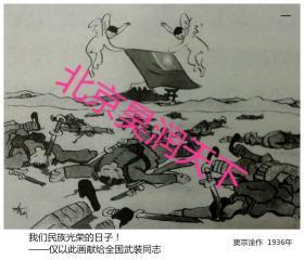 歌颂二十九军抗战漫画:我们民族光荣的日子!