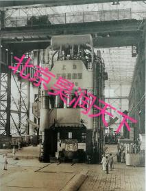 1961年12月一台1.2万吨自由锻造水压机在上海江南造船厂试制成功