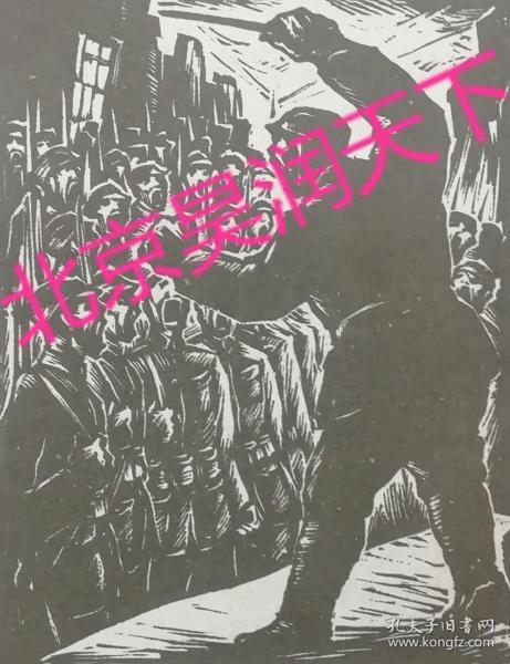 野夫作木刻画:救亡歌声 1939年