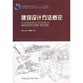 """普通高等教育土建类学科专业""""十一五""""规划教材:建筑设计方法概论"""